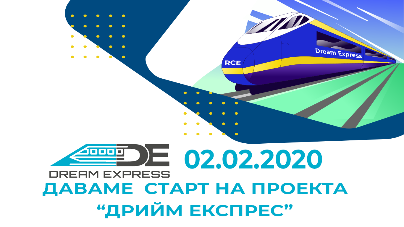 Повече за проекта RCE – Dream Express